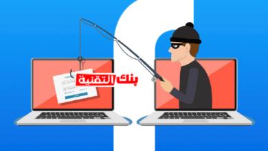 سرقة حسابات فيس بوك