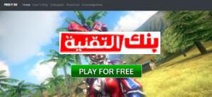free fire online