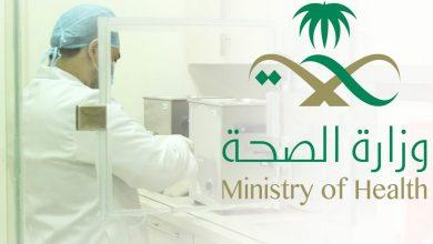 تحديث بيانات وزارة الصحة