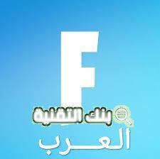 متجر فورت نايت العرب