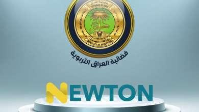 تحميل منصة نيوتن التعليمية 2021